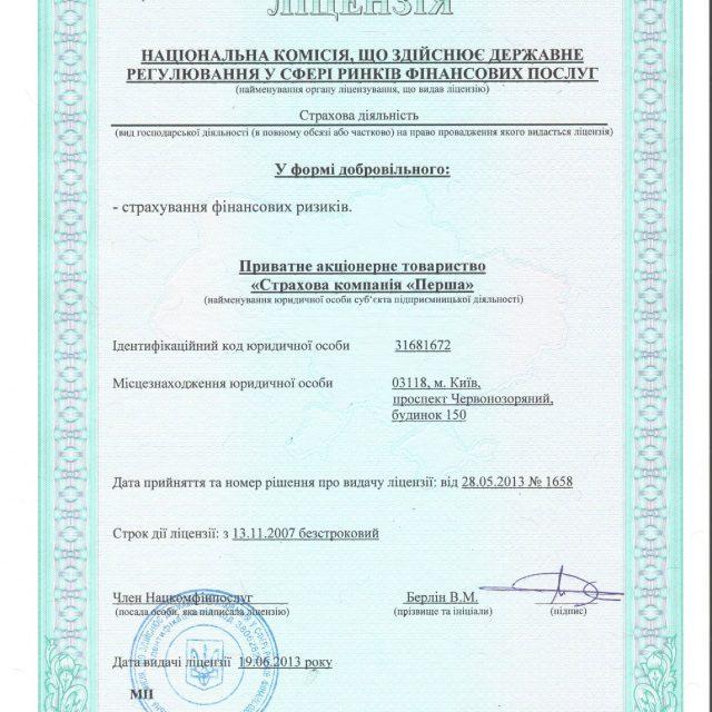 {:uk}Ліцензії, дозволи, інформація для клієнтів та публічні оферти{:}{:ru}Лицензии, разрешения, информация для клиентов и публичные оферты{:}