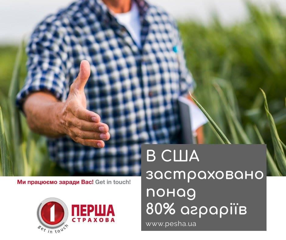 {:uk}Експерти аграрного ринку оцінили, що тільки 3-4% агровиробників готові застрахуватися{:}{:ru}Эксперты аграрного рынка оценили, что только 3-4% агропроизводителей готовы застраховаться{:}
