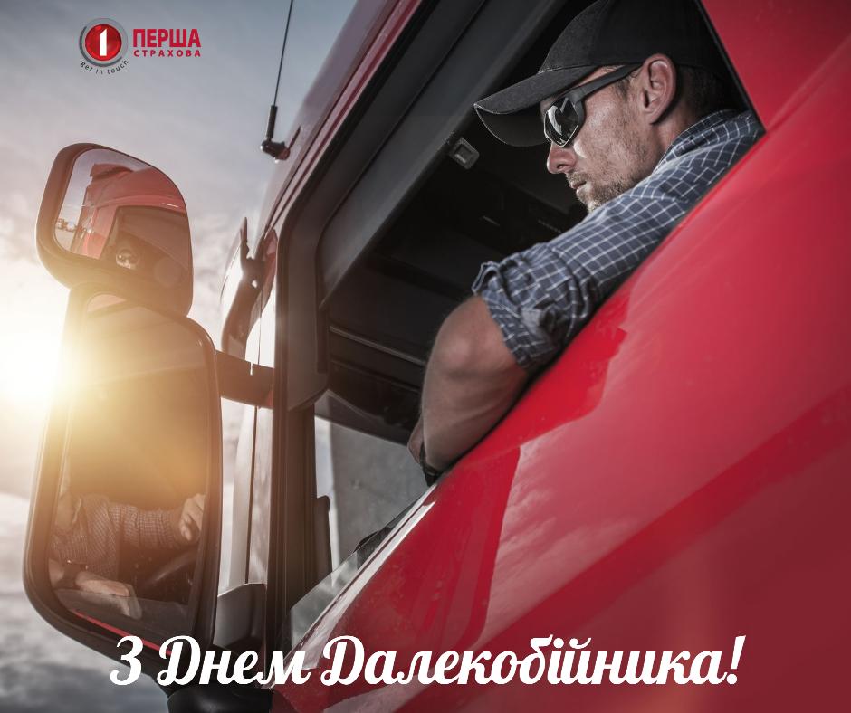 """Страхова компанія """"ПЕРША"""" щиро вітає водіїв-далекобійників"""