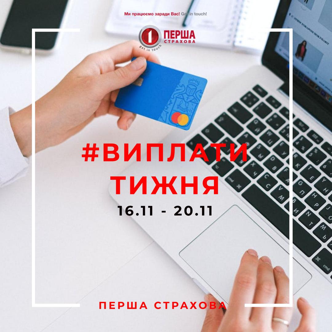 За минулий тиждень СК «Перша» здійснила 57 виплат на загальну суму 1,61 млн.грн.