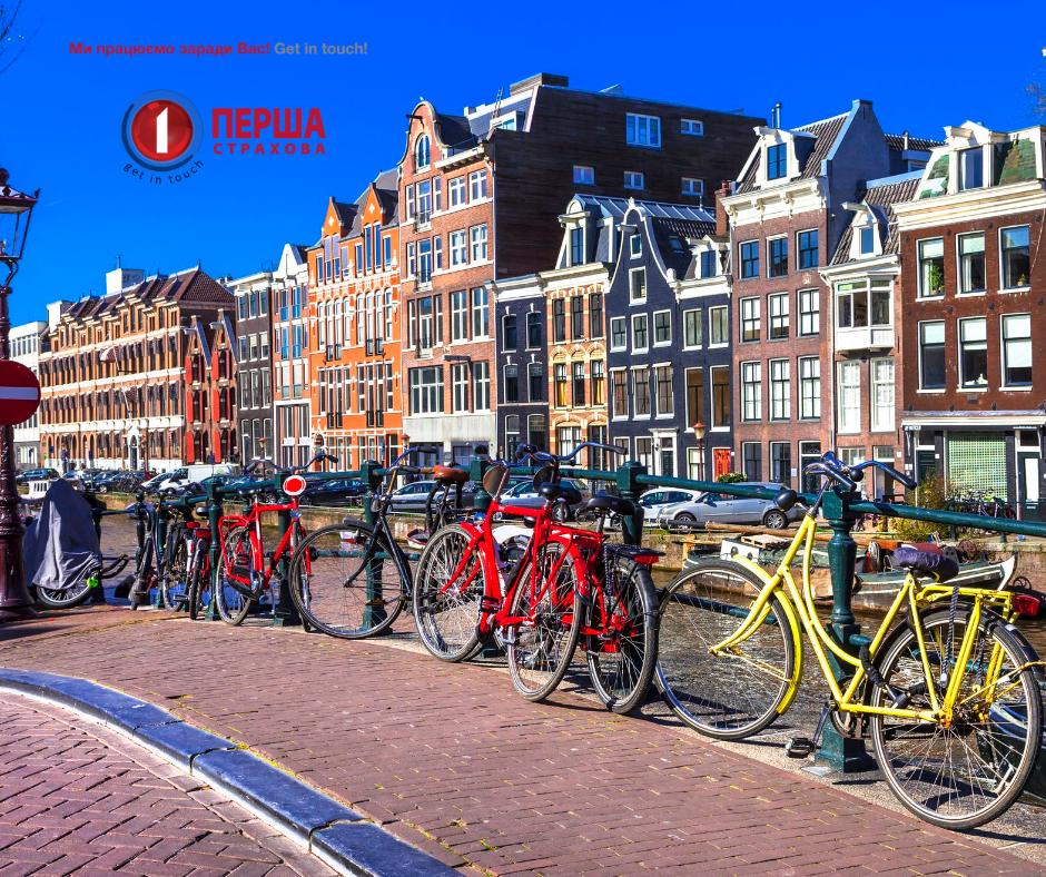 5 порад для подорожуючих до Нідерландів