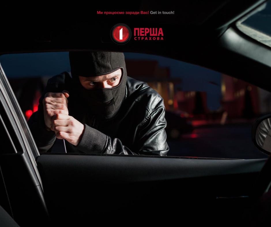 5 порад щодо зменшення ризику угону автомобіля