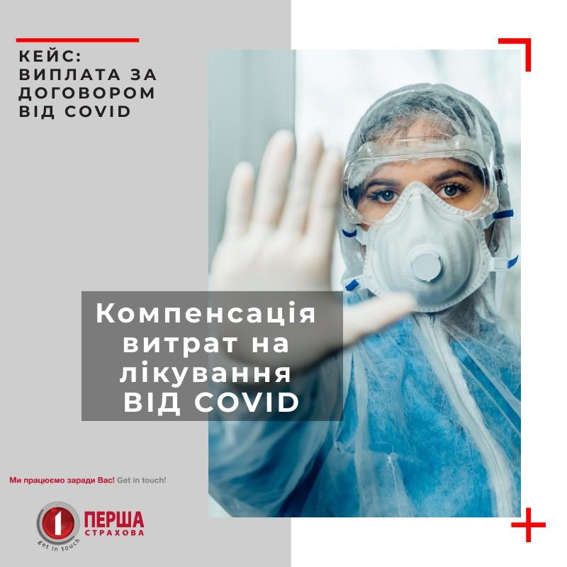 Компанія «Перша» здійснила чотири виплати за договорами страхування за програмою «Від COVID»