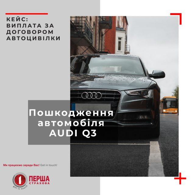 Страхова компанія «Перша» здійснила велику виплату за договором страхування Автоцивілки.