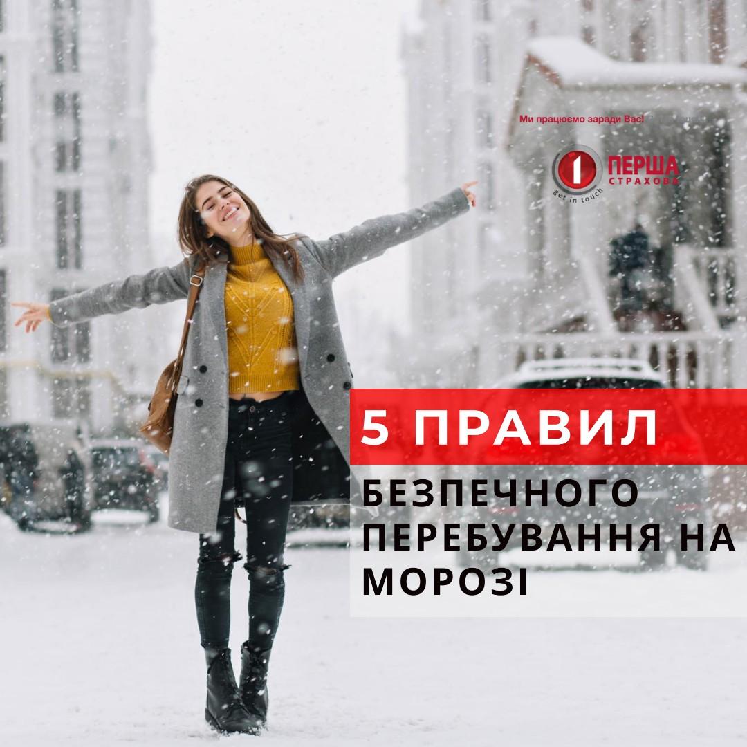 {:uk}5 правил безпечного перебування на морозі{:}{:ru}5 правил безопасного пребывания на морозе{:}