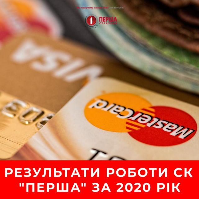 По предварительным результатам за 2020 год, компания «Перша» выплатила своим клиентам почти 228 млн.грн.