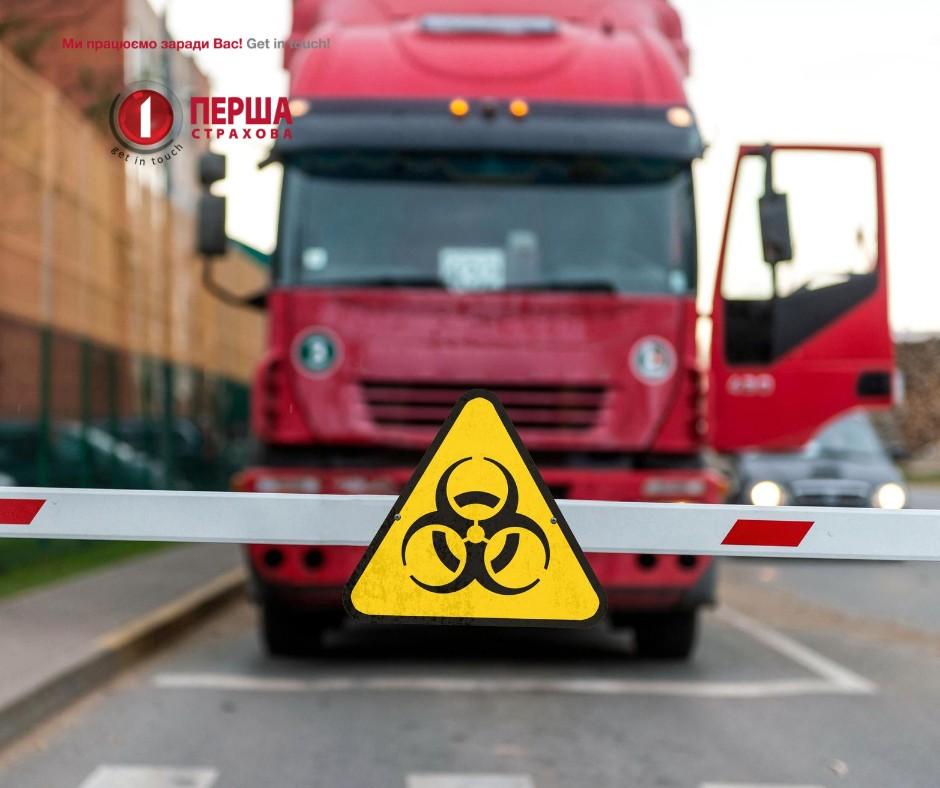 Обов'язкове страхування відповідальності суб'єктів перевезення небезпечних вантажів