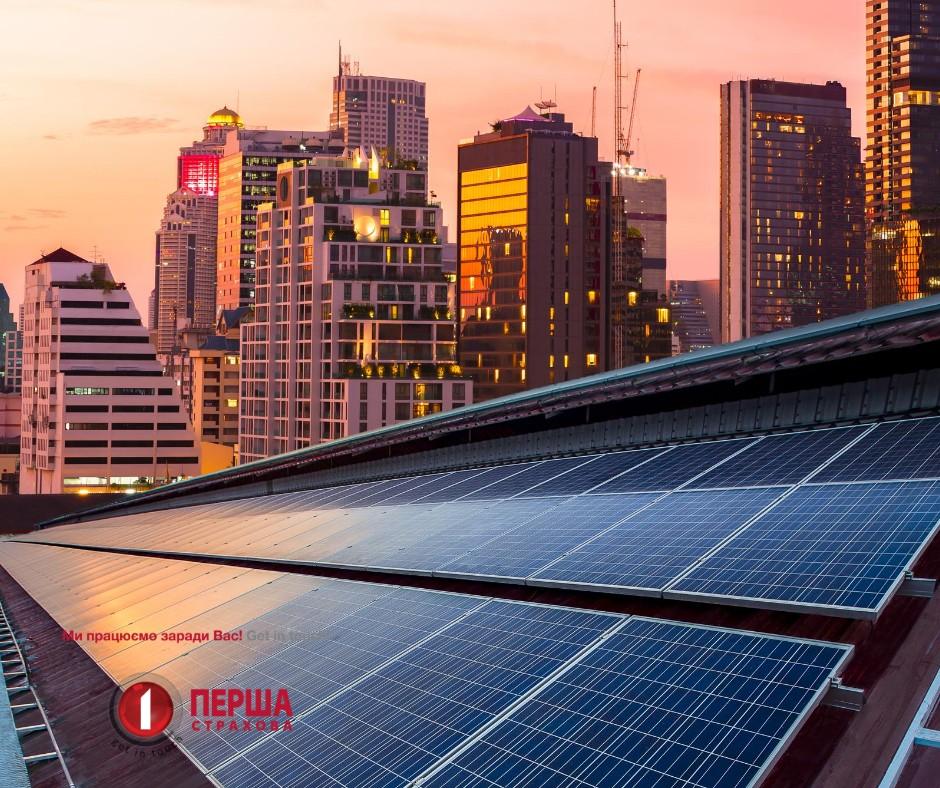 Страхування сонячних електростанцій