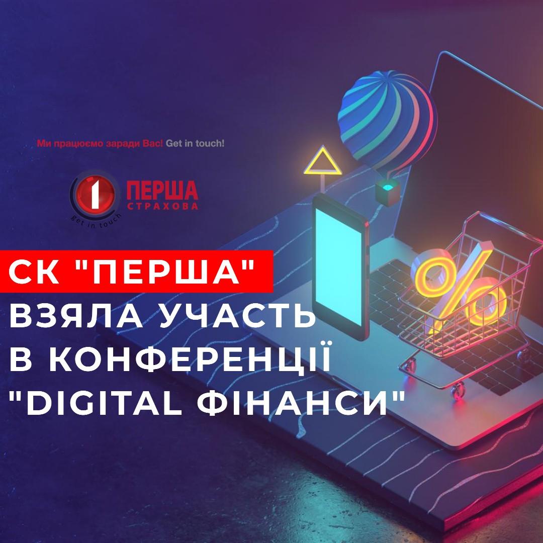 СК «Перша» приняла участие в международной конференции