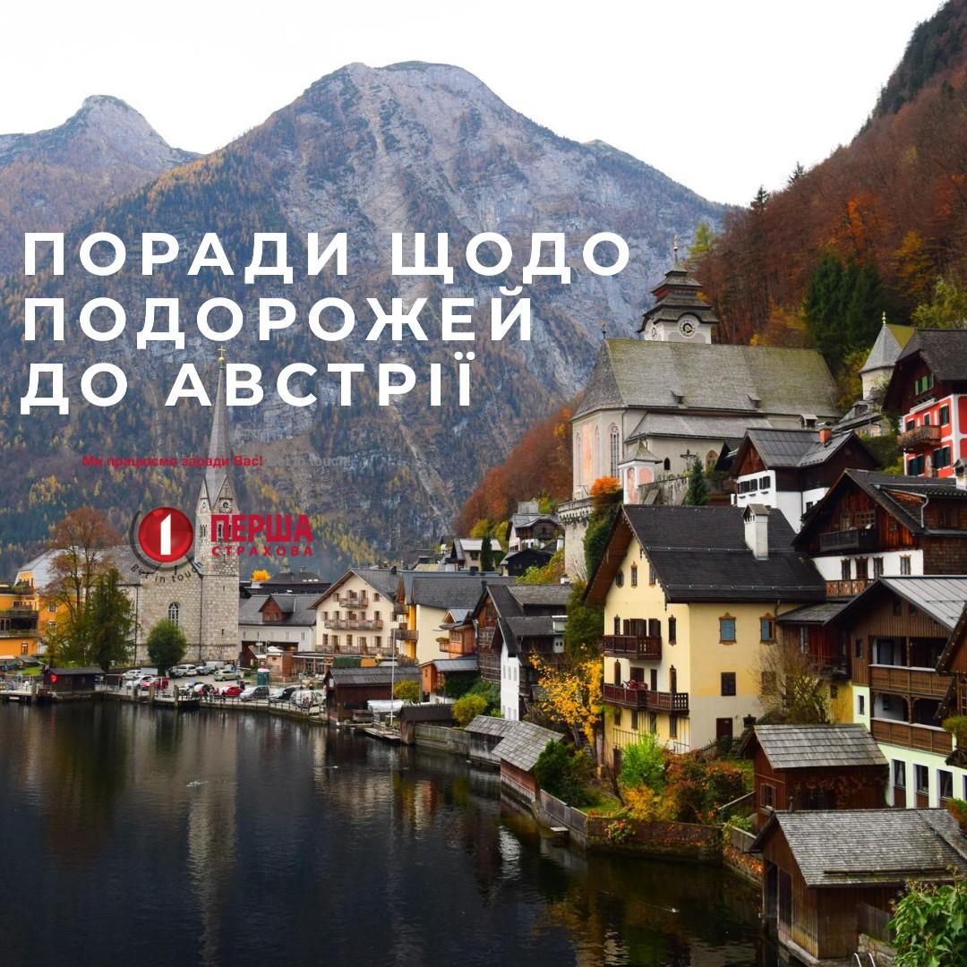 5 советов путешествующим в Австрию