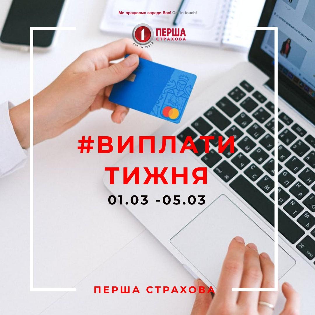 За минулий тиждень СК «Перша» виплатила майже 1,8 млн.грн. за 64 страховими подіями.