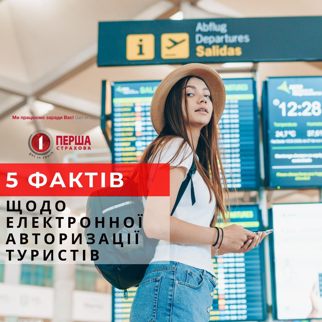Електронна авторизація туристів з України: 5 фактів, які треба знати.