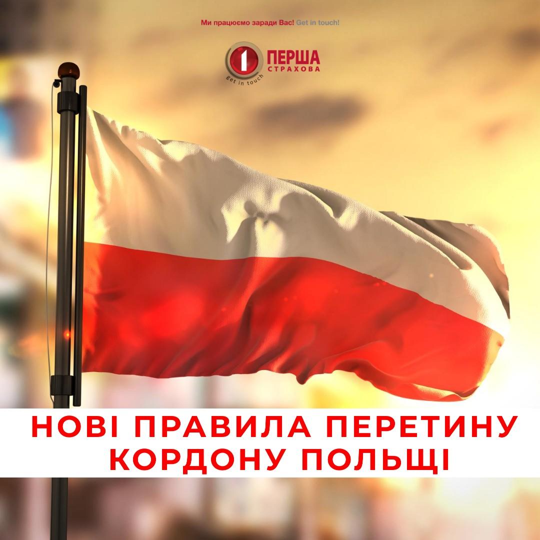 Нові правила перетину кордону Польщі