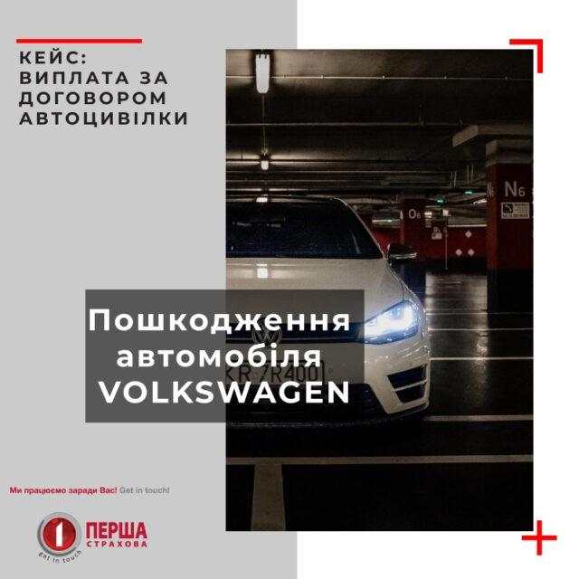Страховая компания «Перша» осуществила крупную выплату по договору страхования Автогражданки.