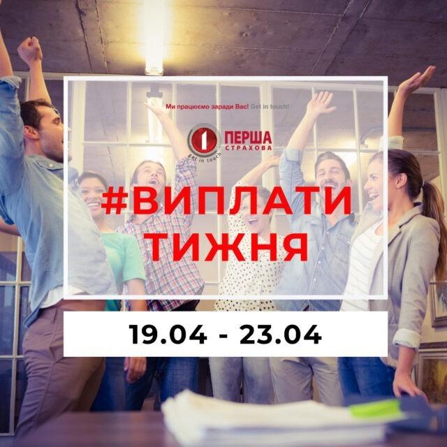 За минулий тиждень СК «Перша» виплатила майже 2,5 млн.грн. за 62 страховими подіями.