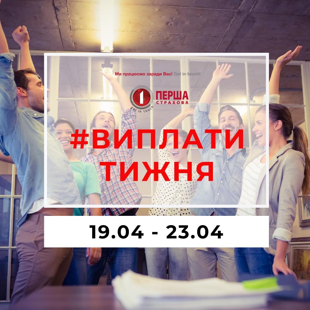 За прошедшую неделю СК «Перша» выплатила почти 2,5  млн.грн. по 62 страховым событиям.