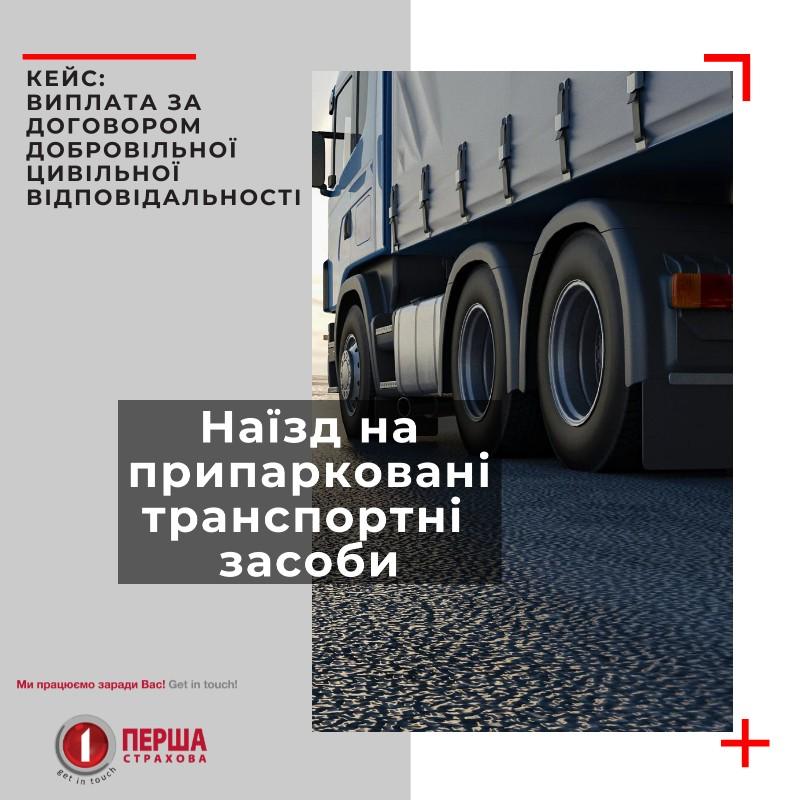 Страховая компания «Перша» осуществила крупную выплату по договору добровольного страхования гражданской ответственности вследствие страхового события, произошедшего на Тернопольщине.