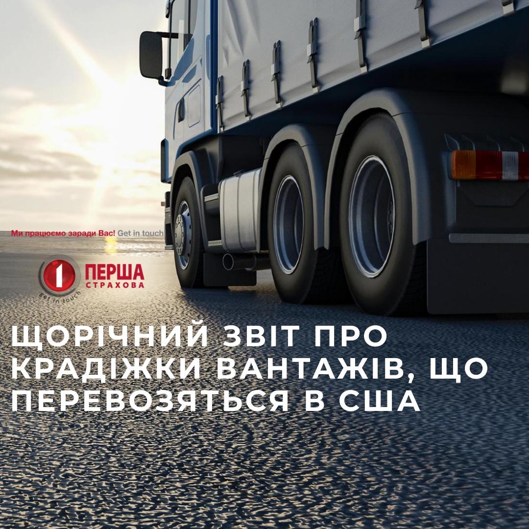 Щорічний звіт про крадіжки вантажів, що перевозяться в США: 5 цікавих фактів
