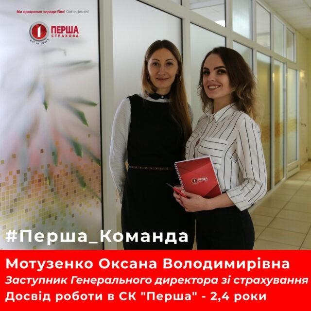 #Перша_Команда - Заступник Генерального директора зі страхування Мотузенко Оксана Володимирівна