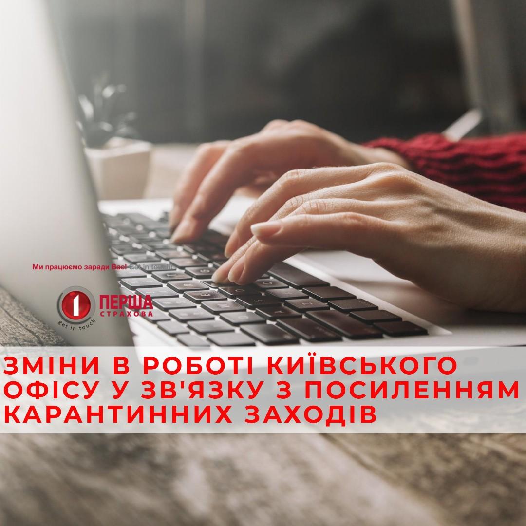 Увага! Зміни в роботі Київського офісу.