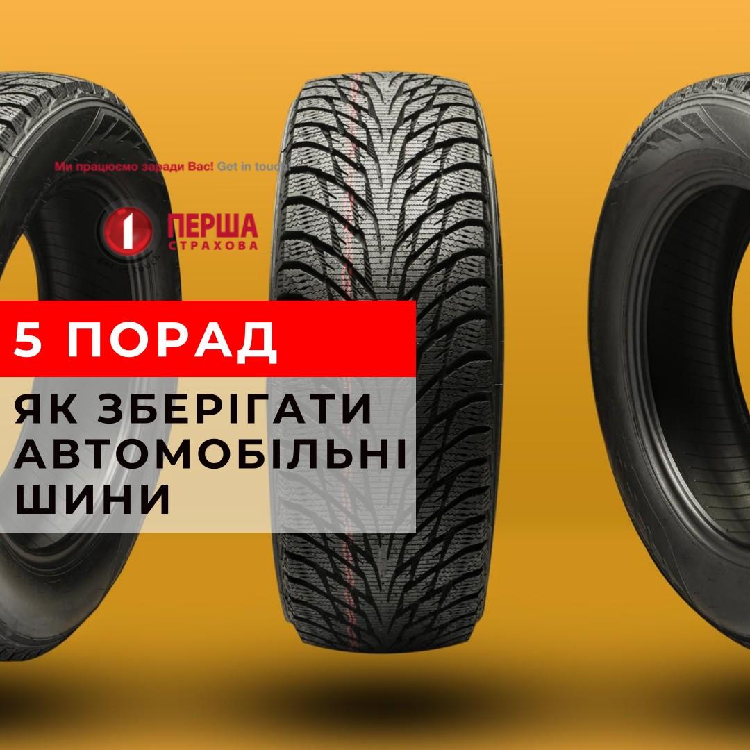 Як зберігати автомобільні шини: 5 порад наших експертів.