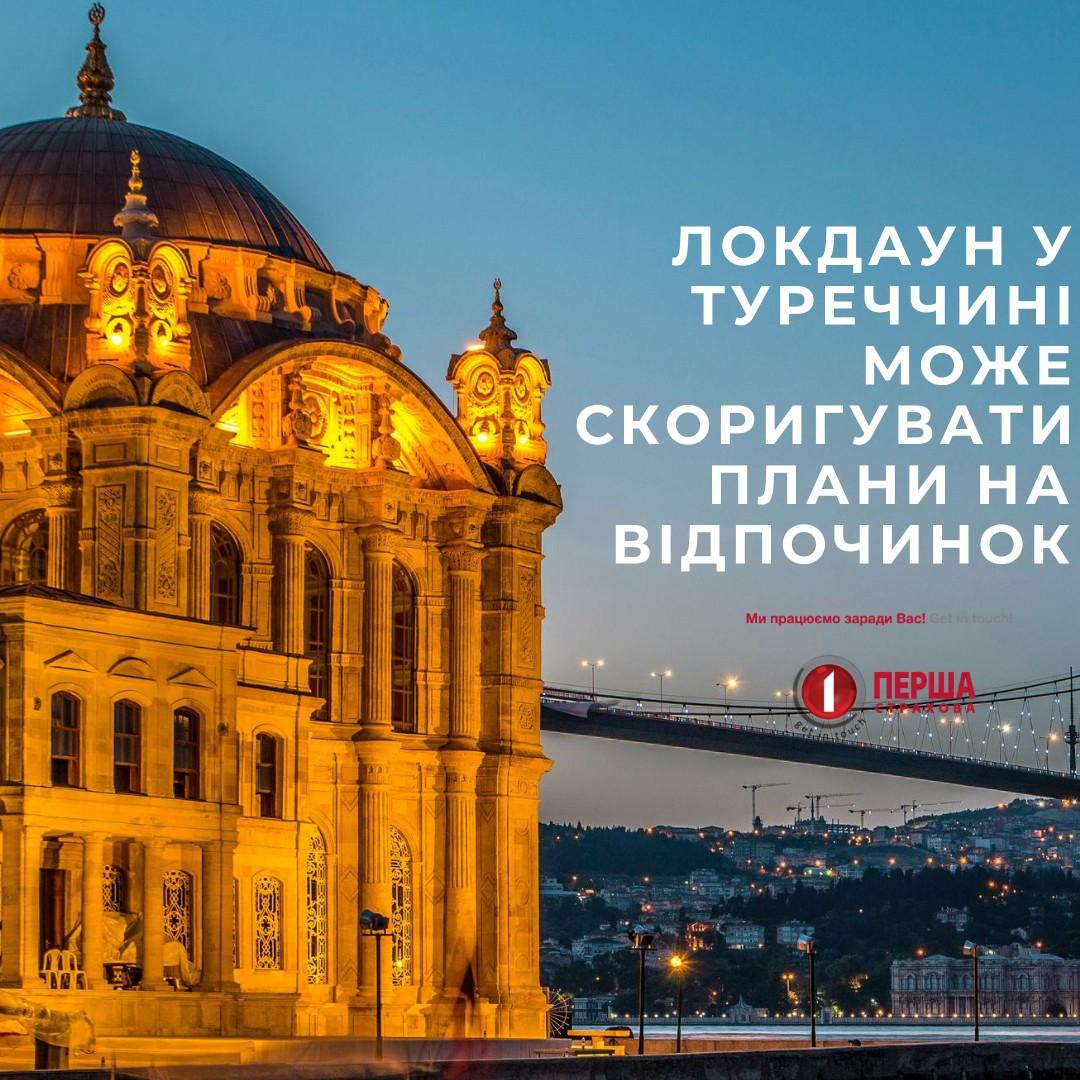 Локдаун у Туреччині може скоригувати плани на відпочинок – 5 фактів, які варто знати.