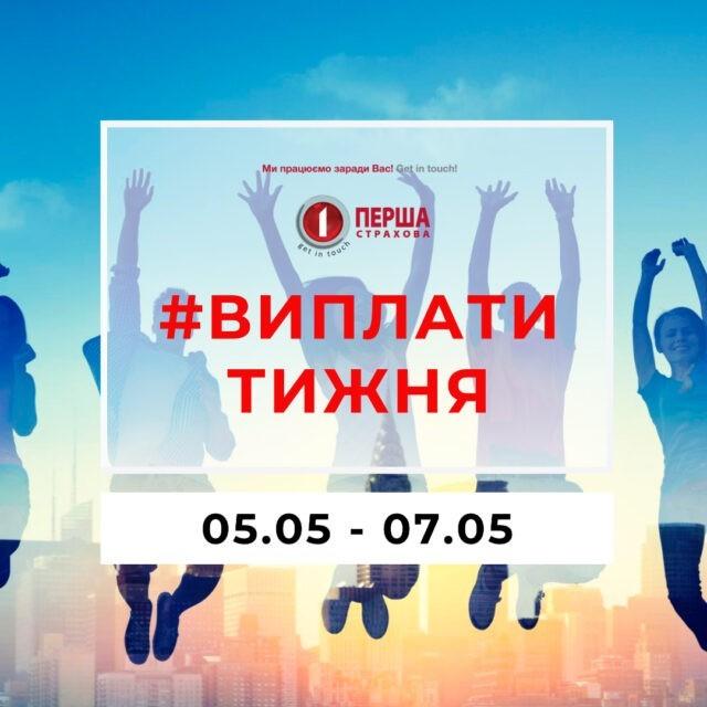 За минулий тиждень СК «Перша» виплатила майже 3,5 млн.грн. за 48 страховими подіями.