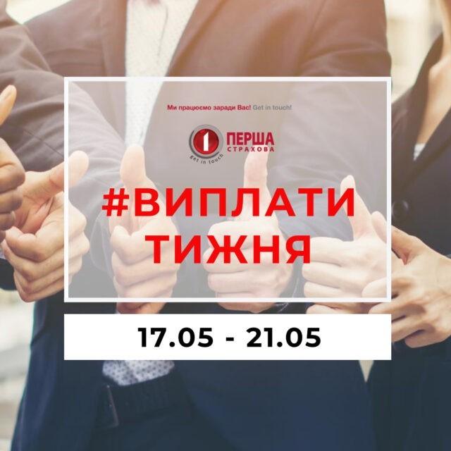 За минулий тиждень СК «Перша» виплатила майже 1,7 млн.грн. за 69 страховими подіями.