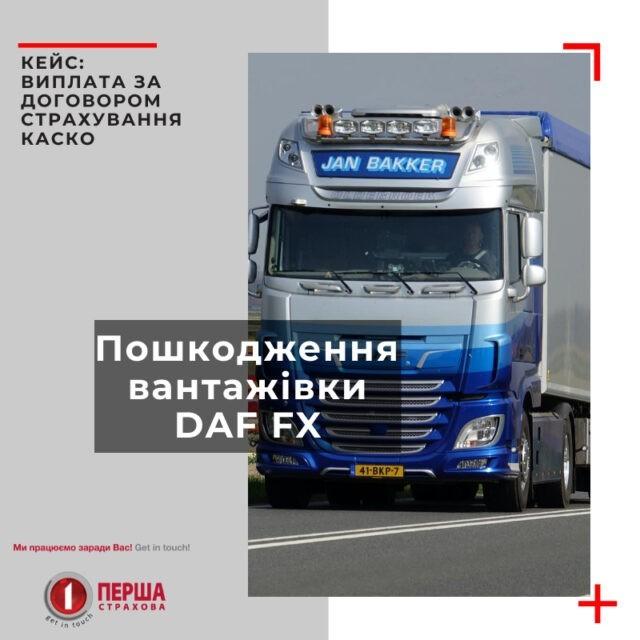 Страхова компанія «Перша» здійснила велику виплату на суму 255 тис. грн. за договором КАСКО.