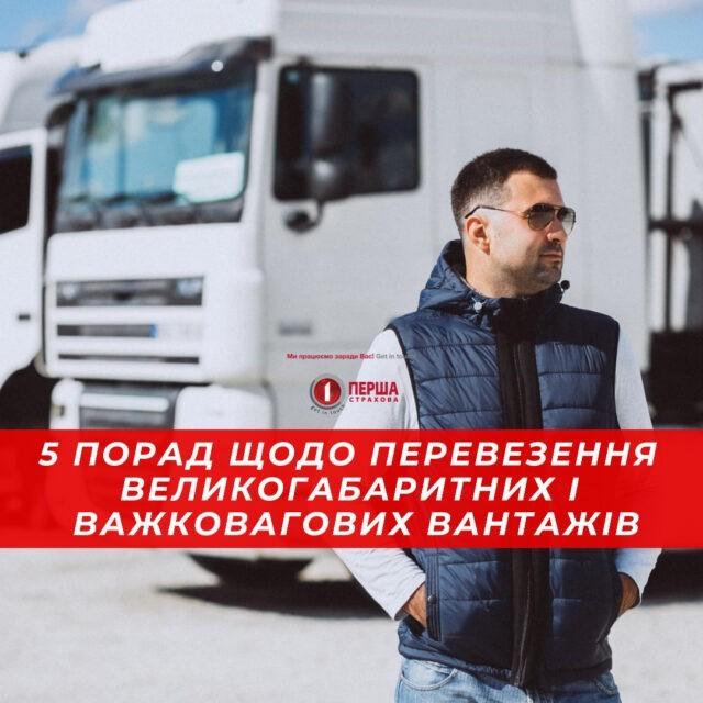 5 порад щодо перевезення великогабаритних і важковагових вантажів.