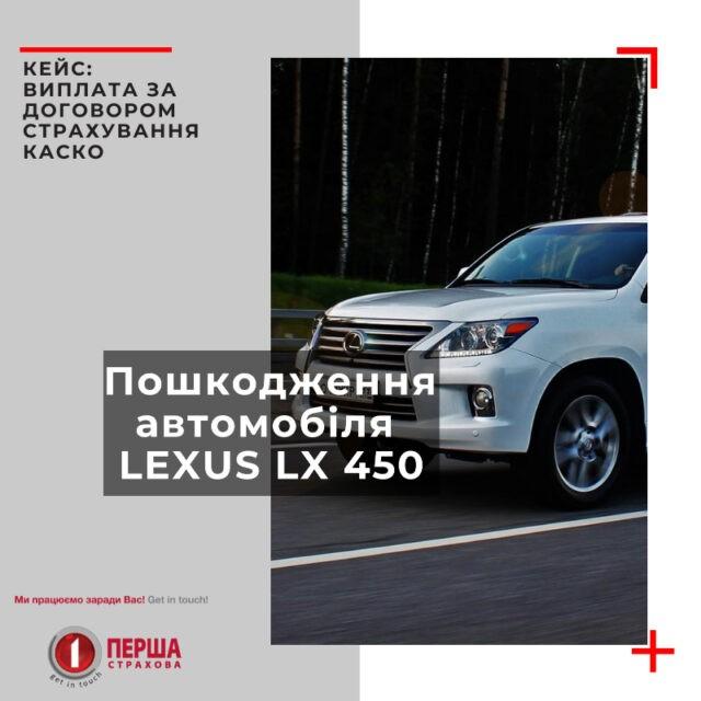 Страхова компанія «Перша» здійснила велику виплату на суму 516 тис. грн за договором КАСКО.