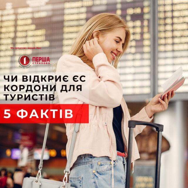 Чи відкриє ЄС кордони для українських туристів – 5 фактів, які необхідно знати.