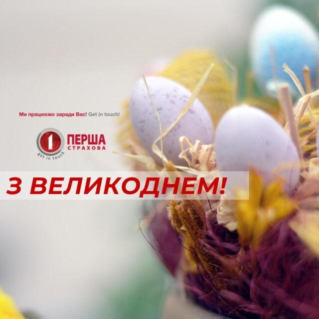 Щиро вітаємо з Великоднем!