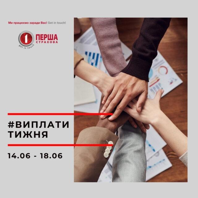 За минулий тиждень СК «Перша» виплатила 1,7 млн.грн. за 77 страховими подіями.