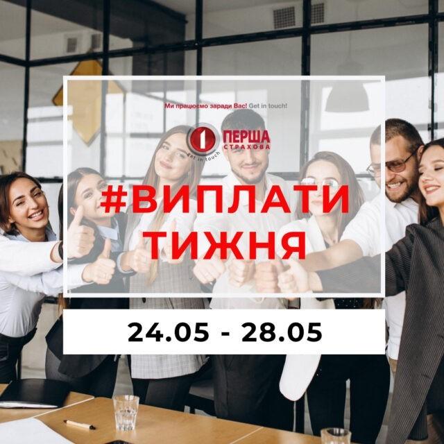 За минулий тиждень СК «Перша» виплатила 2 млн.грн. за 81 страховою подією.