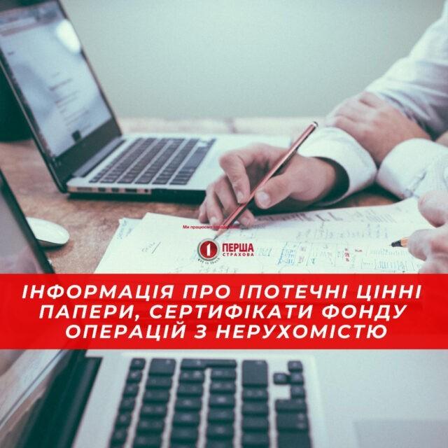 Особлива інформація (інформація про іпотечні цінні папери, сертифікати фонду операцій з нерухомістю) емітента частина третя