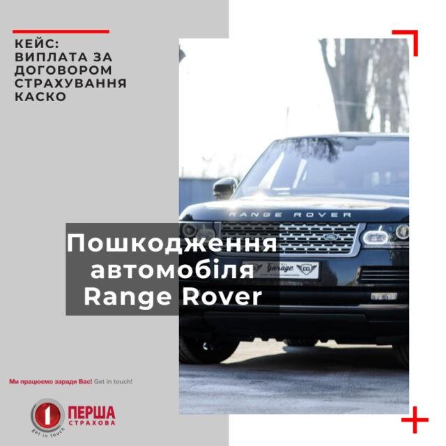 Страхова компанія «Перша» здійснила велику виплату за договором КАСКО.