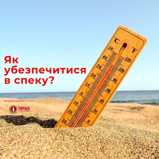 В Україну нарешті прийшло літо, і стовпчики термометрів впевнено сягнули 30-градусної позначки.