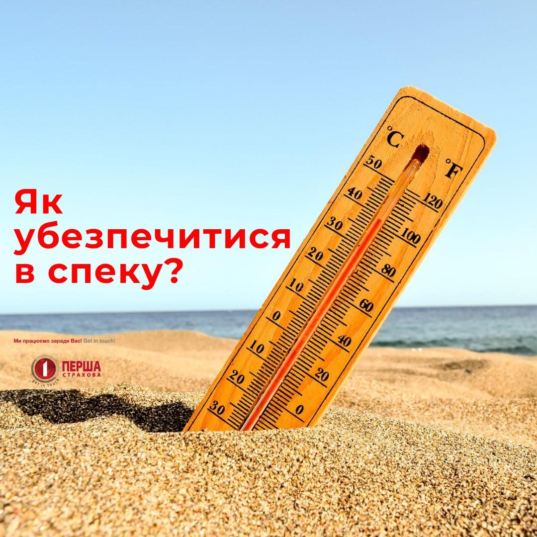 {:uk}В Україну нарешті прийшло літо, і стовпчики термометрів впевнено сягнули 30-градусної позначки.{:}{:ru}В Украине наконец пришло лето, и столбики термометров уверенно достигли 30-градусной отметки. {:}