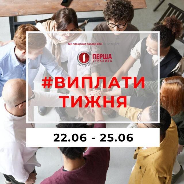За минулий тиждень СК «Перша» виплатила 1,2 млн.грн. за 79 страховими подіями.