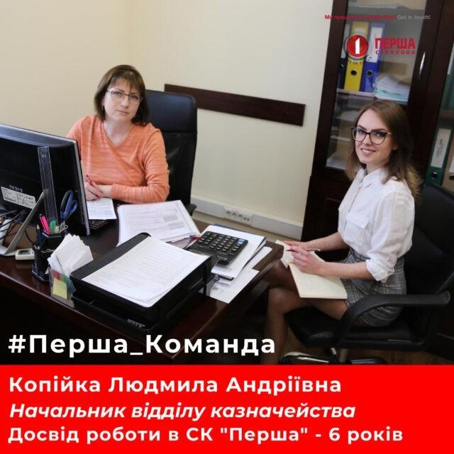 #Перша_Команда - Копійка Людмила Андріївна, Начальник відділу казначейства
