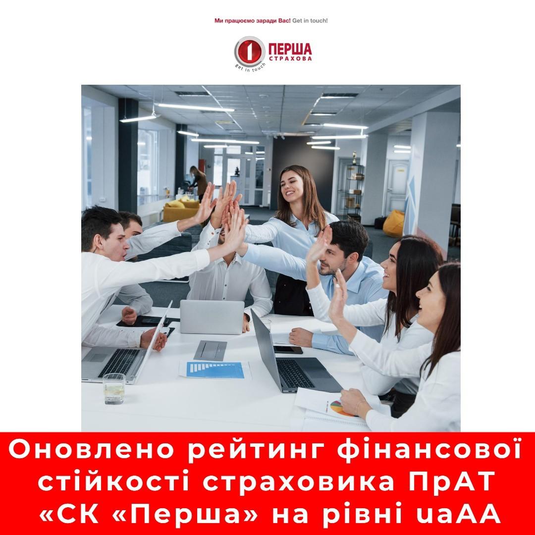 Оновлено рейтинг ПрАТ «СК «Перша»