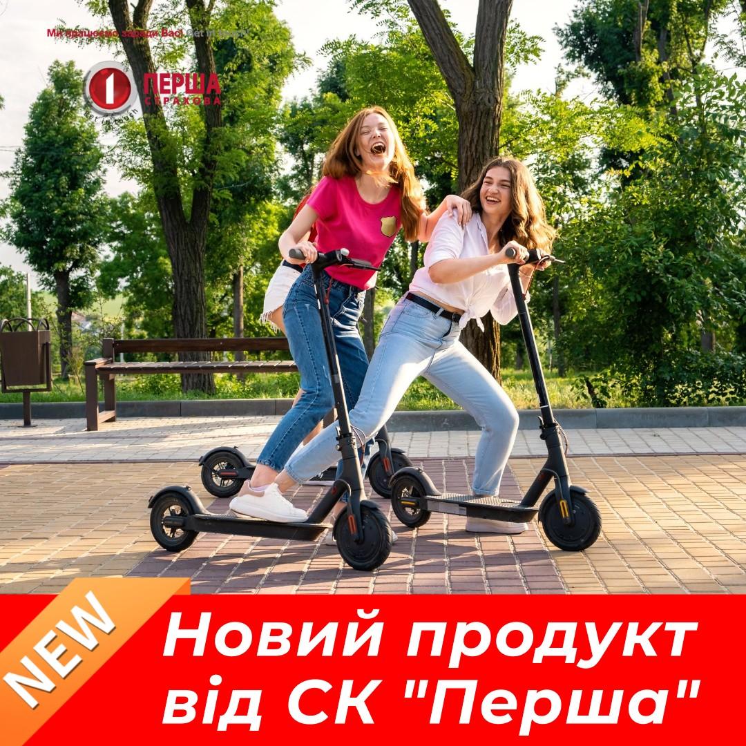 """Новий продукт від СК""""Перша"""" PRO City Mobile"""