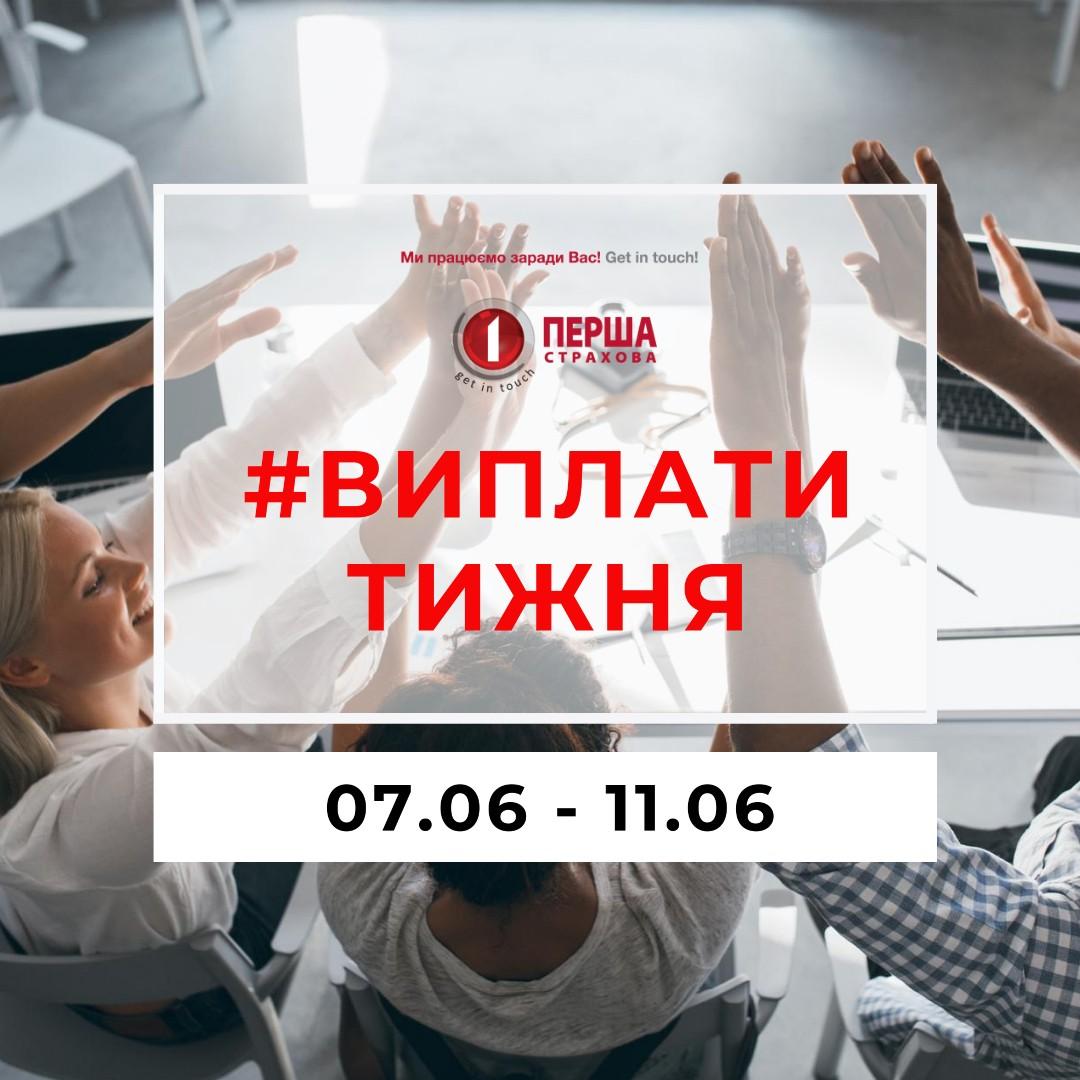За минулий тиждень СК «Перша» виплатила 1,73 млн.грн. за 78 страховими подіями.