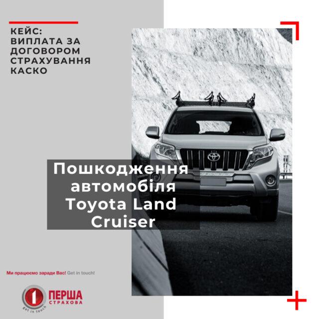 Страхова компанія «Перша» здійснила велику виплату, сума відшкодування склала 973,1 тис. грн. за договором страхування КАСКО по машині Toyota Land Cruiser.