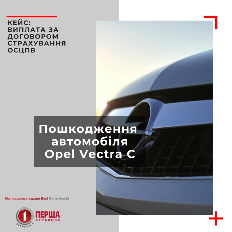 Страховая компания «Перша» осуществила крупную выплату по договору «Автогражданки».