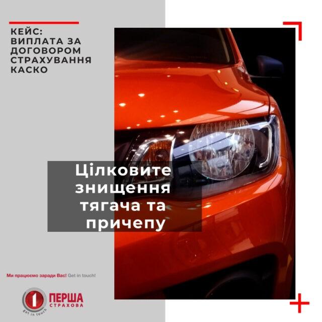 Страхова компанія «Перша» здійснила велику виплату на суму 1,3 млн. грн за договором страхування КАСКО.