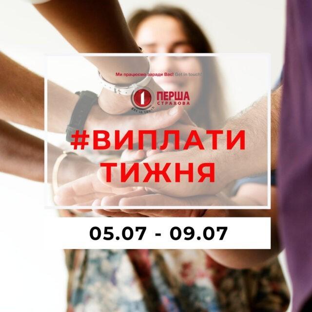 За минулий тиждень СК «Перша» виплатила майже 1,5 млн.грн. за 46 страховими подіями.