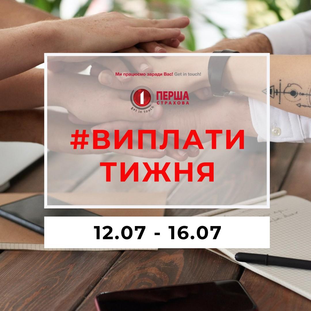 За минулий тиждень СК «Перша» виплатила майже 1,2 млн.грн. за 74 страховими подіями.