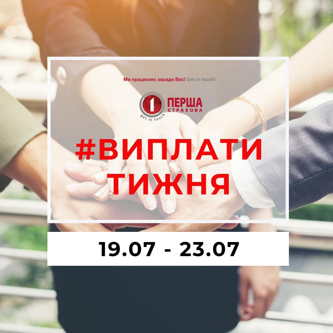 За минулий тиждень СК «Перша» виплатила майже 2,5 млн.грн. за 72 страховими подіями.